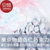 【限時下殺$225】日本超人氣 東京物語杏仁白巧克力