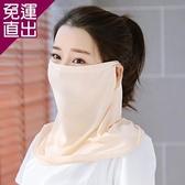 幸福揚邑 360度防曬涼感抗UV口罩面罩2入組米色【免運直出】