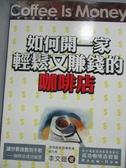 【書寶二手書T4/財經企管_INB】如何開一家輕鬆又賺錢的咖啡店_李文龍
