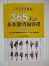 【書寶二手書T1/美容_FRW】365天的基本款時尚穿搭:1天1套全圖解!日本頂尖部落客教你只用UNIQ