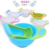 嬰兒用品 副食品 零食碗 剁碎 蔬菜 水果泥 媽媽幫手 寶貝童衣