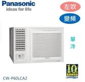 【佳麗寶】-留言享加碼折扣(Panasonic國際牌)8-10坪變頻單冷窗型冷氣 CW-P60LCA2 (含標準安裝)