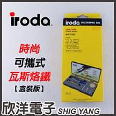 iroda 愛烙達【30-70W】時尚可攜式瓦斯烙鐵-盒裝版 (PRO-50K) #實驗室、學生實驗、電路板、家庭用#