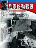 (二手書)列寧格勒戰役:史上最慘烈的圍城戰