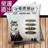 Cutey Pet特選小老虎貓砂 (驅蟲)尤加利 粗球/細球10L x 6包組【免運直出】