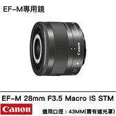 Canon EF-M 28mm f/3.5 Macro IS STM 微距鏡頭 台灣佳能公司貨 德寶光學 分期零利率 微單眼用鏡頭