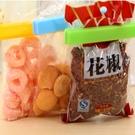 封口夾 塑膠袋密封夾保鮮零食食品夾茶葉封口夾 88340