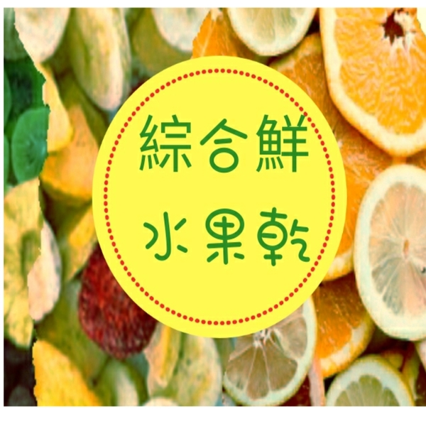 綜合水果乾/100g~10種綜合水果~買1送1共2包