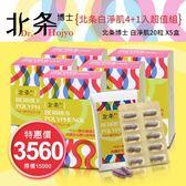 日本嚴選 北条博士 Dr.Hojyo 白淨肌 4+1入超值組【新高橋藥妝】