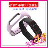 [限時下殺]多色可選!小米2 手環3代加強版 雙色 矽膠 腕帶 手環 錶帶 智能手環 運動 彩色替換