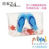 小baby也適用 Primal手工精油皂   :人字拖