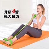 【雙11】升級四股家用男女多功能腳蹬拉力器仰臥起坐健身器材瘦肚子拉力繩免300