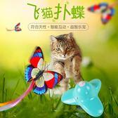 電動蝴蝶飛飛逗貓玩具 寵物貓咪撲蝶玩具 電動貓玩具旋轉逗貓棒