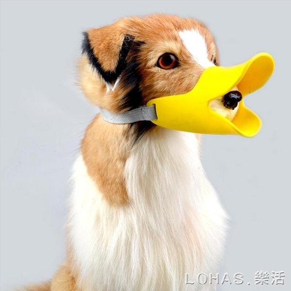 寵物嘴套狗狗鴨嘴套寵物泰迪中小型犬防咬口罩防叫防亂 樂活生活館