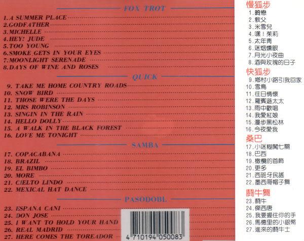 國際標準舞曲 8  狐步‧桑巴‧鬪牛舞  CD (音樂影片購)