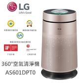 【獨家贈 氣泡水機】LG 清淨機 AS601DPT0 清淨循環扇 空氣清淨機 WIFI 超級大白