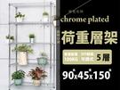 荷重型五層置物架 電鍍鐵架(90x45x150)空間特工 波浪架 鐵力士架 園藝架 多肉植物層架CZ9045C5