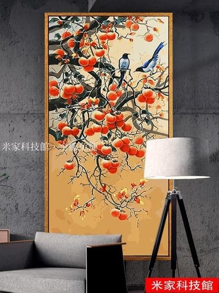 數字油畫 diy數字油彩畫中國風手繪填色大尺寸油畫手工填充事事如意柿子畫 米家WJ