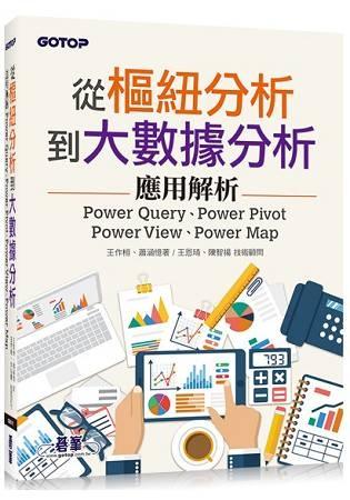 從樞紐分析到大數據分析 Power Query、Power Pivot、Powe