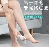 現貨出清-磨腳神器 電動磨腳器美腳去腳皮死皮老繭自動搓腳修足去5-6