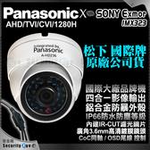 【台灣安防家】Panasonic AHD 1080P SONY 2MP 防水 防暴 紅外線 半球 室內外 海螺 攝影機 適 DVR