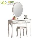 【綠家居】琳達 法式白3.2尺直立式鏡面...