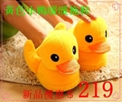 【發現。好貨】(只要$199)黃色小鴨地板拖鞋 柔軟絨毛拖鞋 立體絨毛拖鞋.室內拖鞋 保暖毛拖