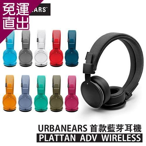 Urbanears PLATTAN ADV WIRELESS藍牙耳機【免運直出】