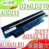 ACER 電池(保固最久)-宏碁 522,722,D255,D257,D260,D270,LT2304C,LT25,LT27,E100,AK.003BT.071