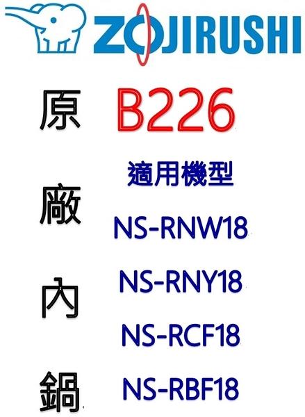 【原廠公司貨】象印 B226 10人份內鍋。可用機型NS-RNW18/NS-RNY18/NS-RCF18/NS-RBF18