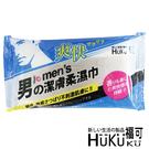 【HUKUKU福可】男仕潔膚柔濕巾 10抽3入|純水濕紙巾 旅行外出隨身包 台灣製