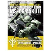 機動戰士終級檔案 MS 06薩克II