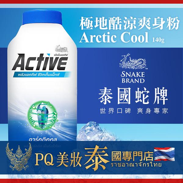 泰國 Snake Brand 蛇牌極地酷涼爽身粉 Arctic Cool 140g  清涼爽身【PQ 美妝】