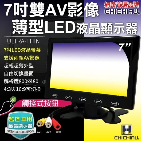 【CHICHIAU】雙AV 7吋LED液晶螢幕顯示器(支援雙AV端子輸入)@四保科技