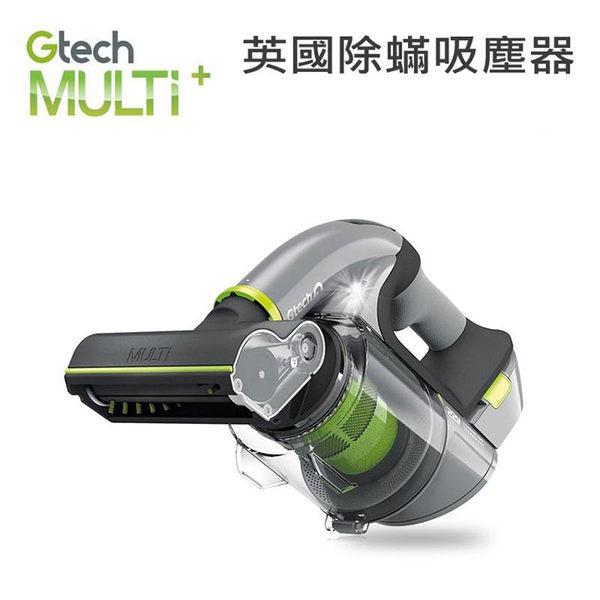 ◆英國Gtech 小綠 Multi Plus ATF012 無線除蟎吸塵器《限量加贈ADATA X7000行動電源 隨機x1》神腦貨