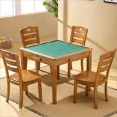 實木麻將桌餐桌兩用手搓簡易家用象棋桌折疊正方形棋牌桌椅組合 情人節禮物