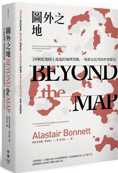 圖外之地:39個從地圖上逃逸的地理異數,一場新烏托邦的世界探尋【城邦讀書花園】