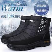 雪地靴男冬季保暖加絨男士棉鞋防滑高筒爸爸鞋工作鞋中老年迷彩鞋 好再來小屋