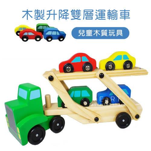 木製升降雙層運輸拖車 兒童玩具 木製玩具 小汽車