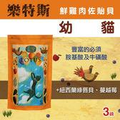 【毛麻吉寵物舖】LOTUS樂特斯  鮮雞肉佐海洋貽貝 幼貓 (3磅) 貓糧/貓飼料/貓乾乾