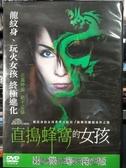 挖寶二手片-P08-140-正版DVD-電影【龍紋身的女孩:直搗蜂窩的女孩】-麥克恩奎斯特(直購價)