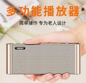 老人收音機新款便攜式隨身聽充電老年人聽歌機聽書可插卡 LN616 【雅居屋】