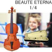 【非凡樂器】BEAUTE ETERNA 普級實木小提琴/棗木配件/1/4/初階小提琴