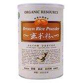綠源寶~玄米粉500公克/罐