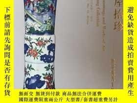 二手書博民逛書店罕見《張宗憲收藏品拍賣圖錄2010年北京華辰拍賣公司印製》(小庫