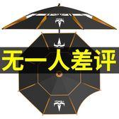 遮陽傘大釣傘2.4米地插加厚萬向雙層防雨風防曬遮陽傘垂釣漁傘  智慧e家JD
