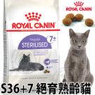 【培菓平價寵物網】法國皇家 S36+7歲...