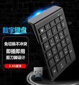 數字鍵盤 藍芽數字小鍵盤內置財務會計筆記本平板電腦手機通用無線數字鍵盤 免運 維多