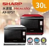 領200元再折 SHARP 夏普 AX-XP5T 30公升 HEALSIO水波爐 AX-XP5T 台灣原廠公司貨 健康美味交給水波爐