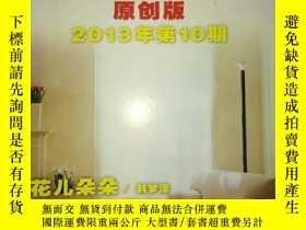 二手書博民逛書店S10罕見小說月報原創版 2013年第10期Y16651 小說月